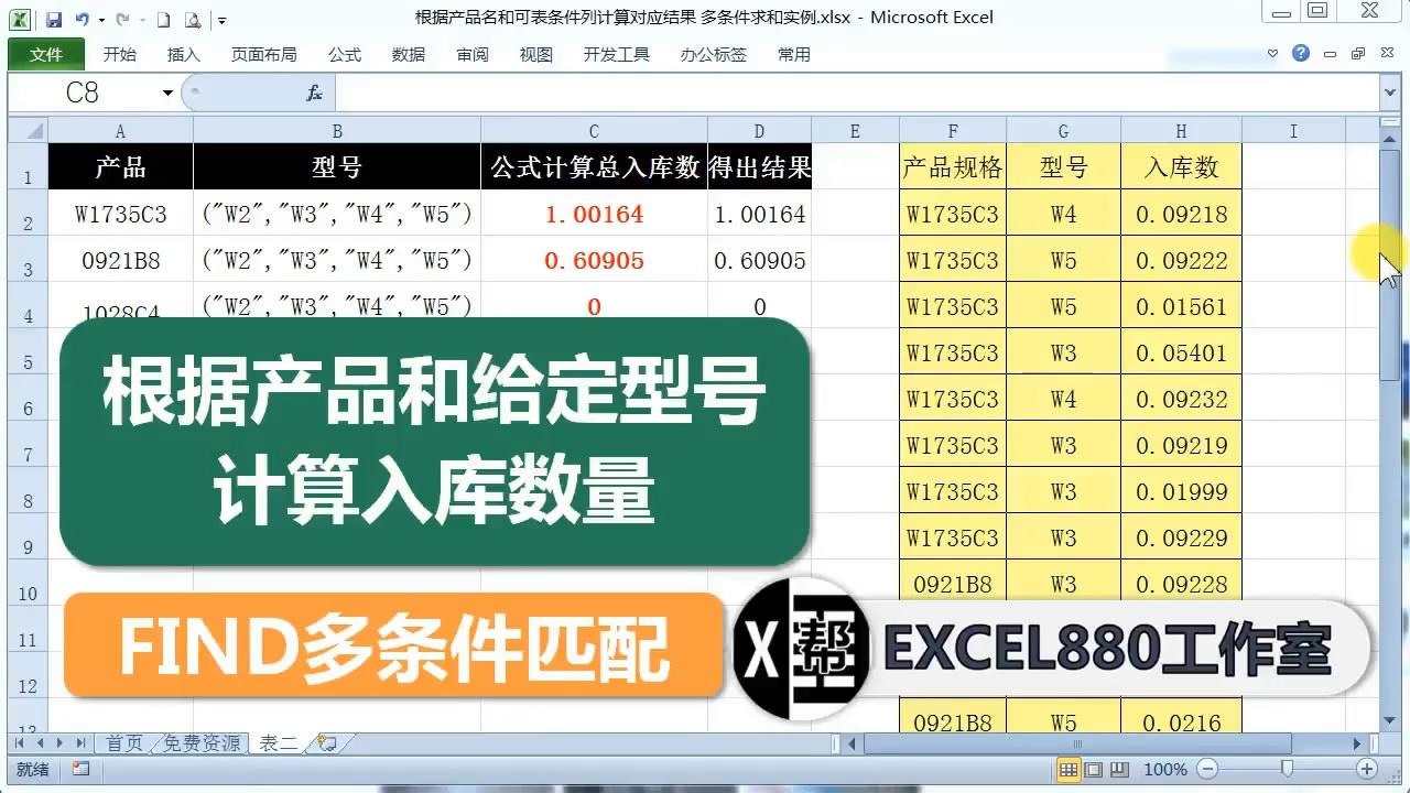 【视频教程】Excel根据产品规格和指定多个型号的入库总和 数组公式 find查找顿号分隔的多条件